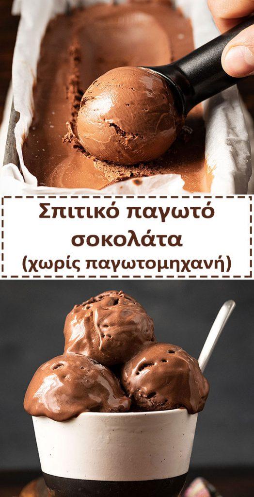 Σπιτικό παγωτό σοκολάτα (χωρίς αυγά και χωρίς παγωτομηχανή) 6