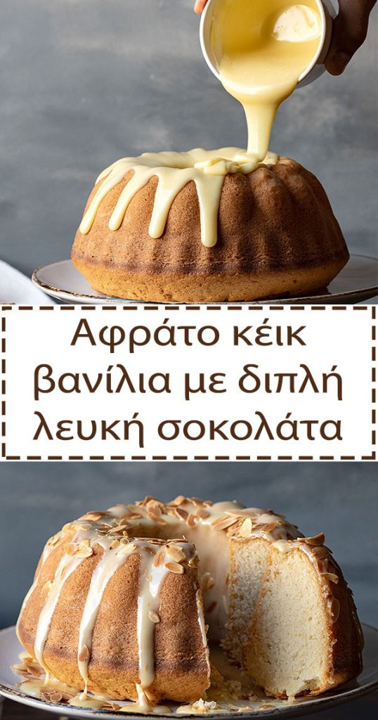 Αφράτο κέικ βανίλια με διπλή λευκή σοκολάτα 5