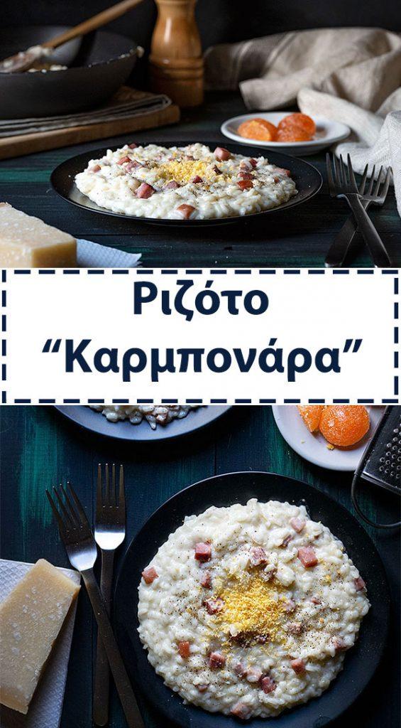 Ριζότο καρμπονάρα στο τηγάνι με παρμεζάνα και ζαμπόν 5