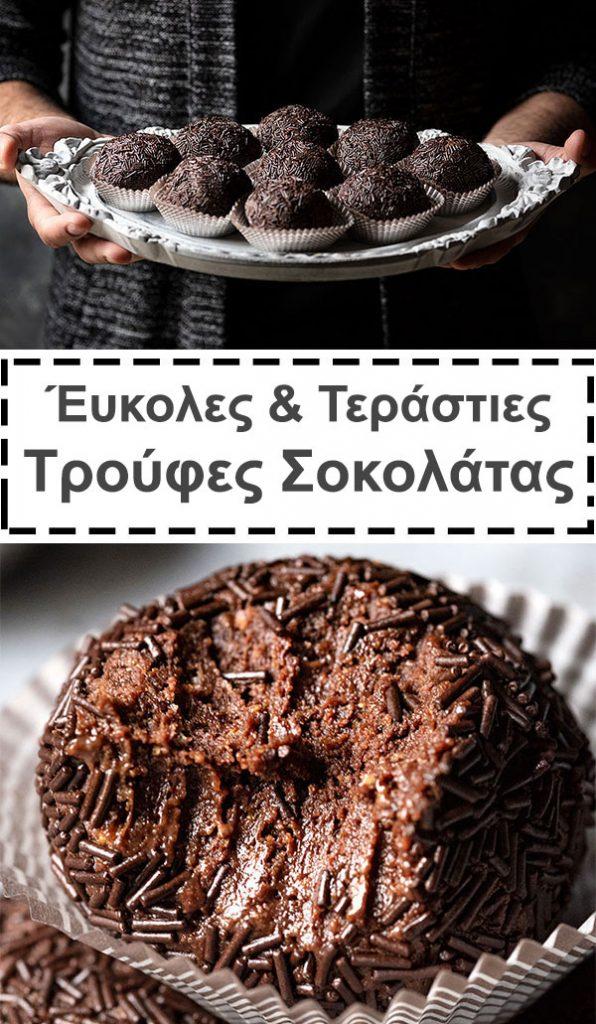 Εύκολες τρούφες σοκολάτας 6