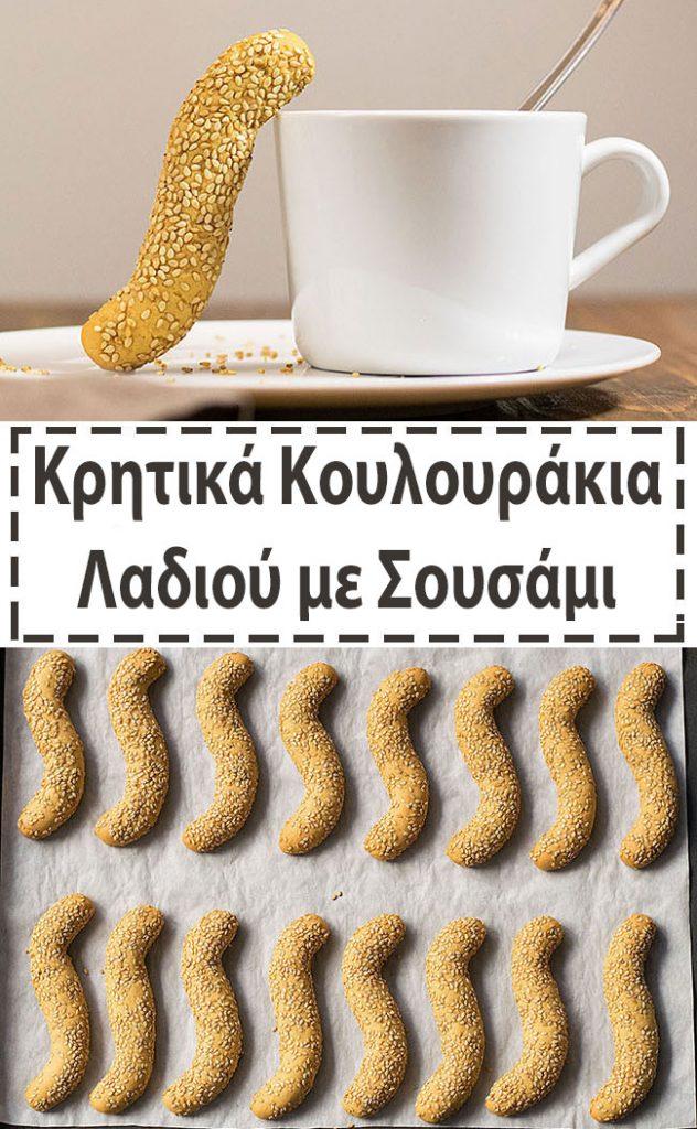Κουλουράκια λαδιού με σουσάμι (νηστίσιμα) 6