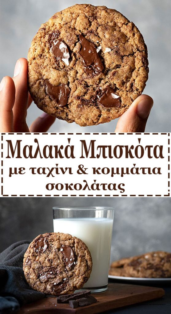 Μαλακά μπισκότα με κομμάτια σοκολάτας (νηστίσιμα) 6