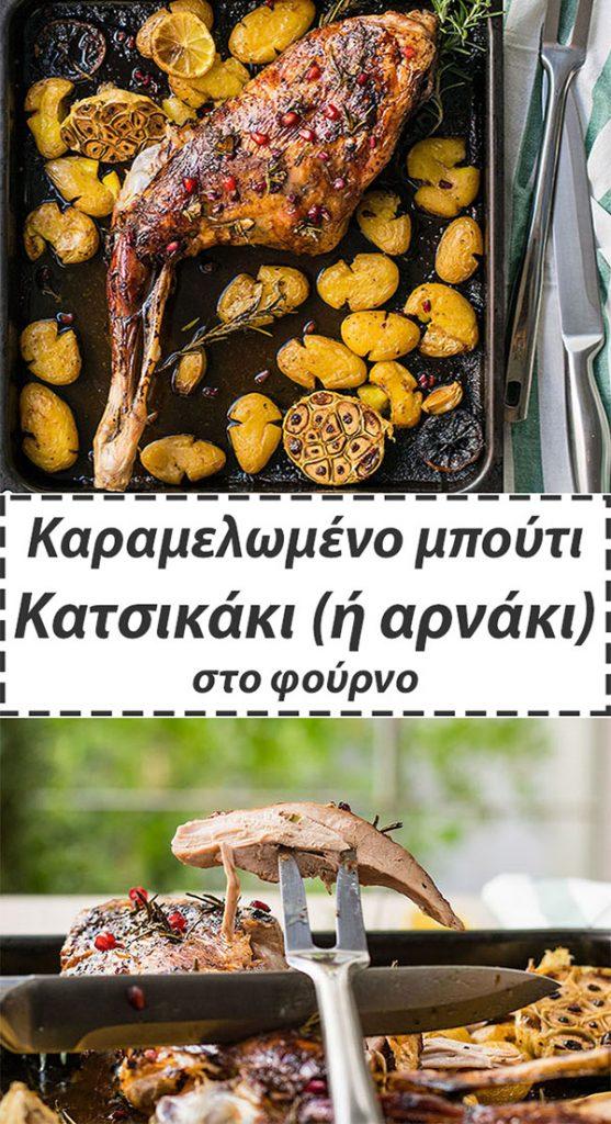 Μπούτι κατσικάκι (ή αρνάκι) στο φούρνο με πατάτες 5