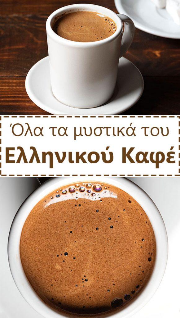 ελληνικός καφές 5