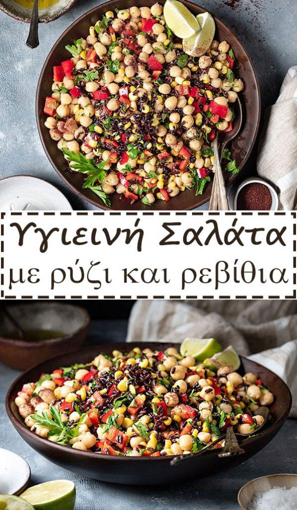 Σαλάτα με ρεβύθια και ρύζι 5