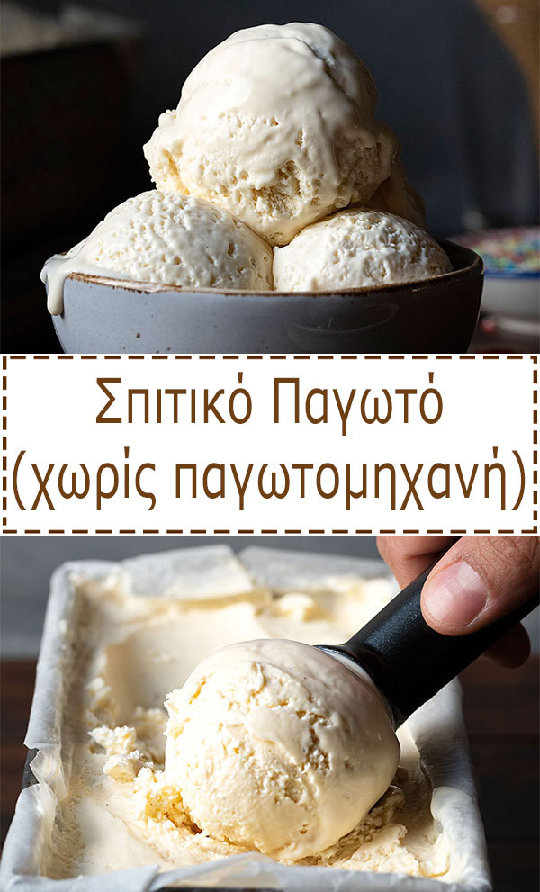Σπιτικό Παγωτό (χωρίς παγωτομηχανή) 5
