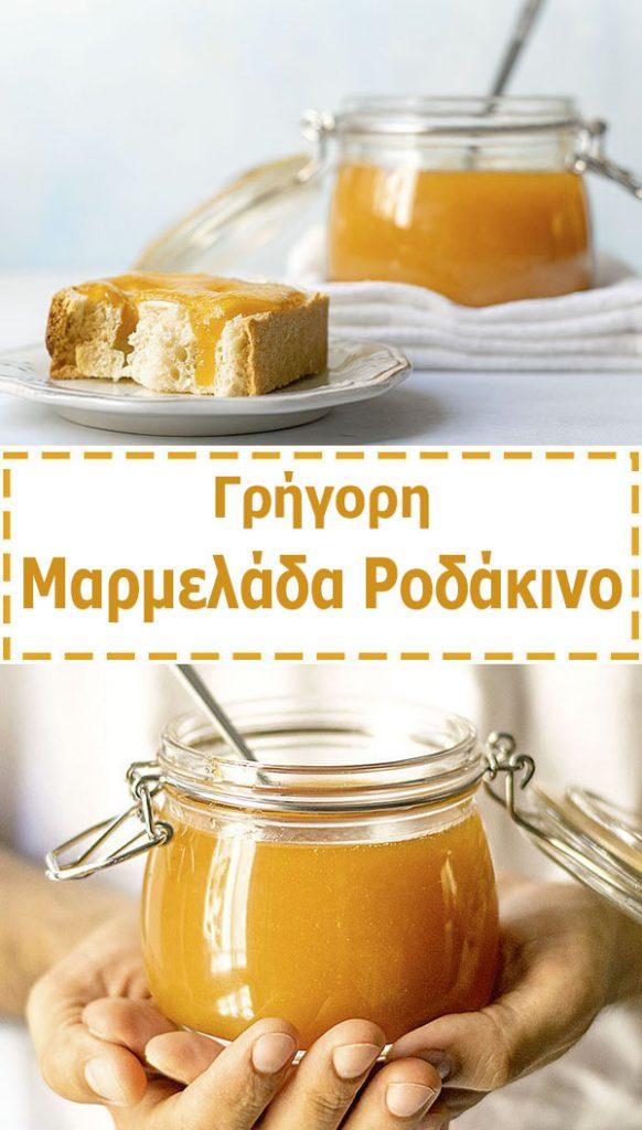 Γρήγορη μαρμελάδα ροδάκινο (με 3 υλικά) 6