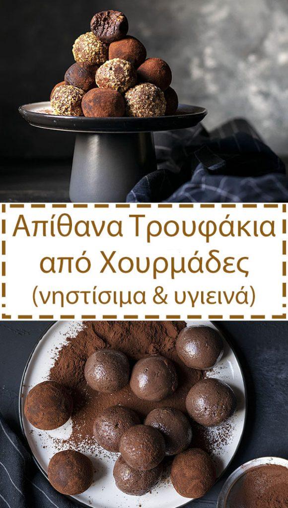 Υγιεινά τρουφάκια σοκολάτας (νηστίσιμα – βίγκαν) 5