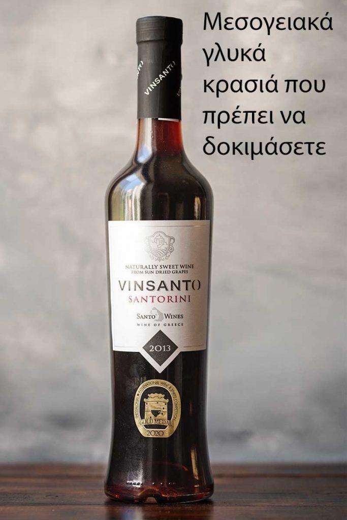 Γλυκό κρασί Βινσάντο από τη Σαντορίνι