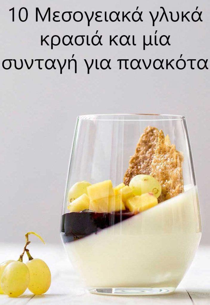 πανακότα με κρασί