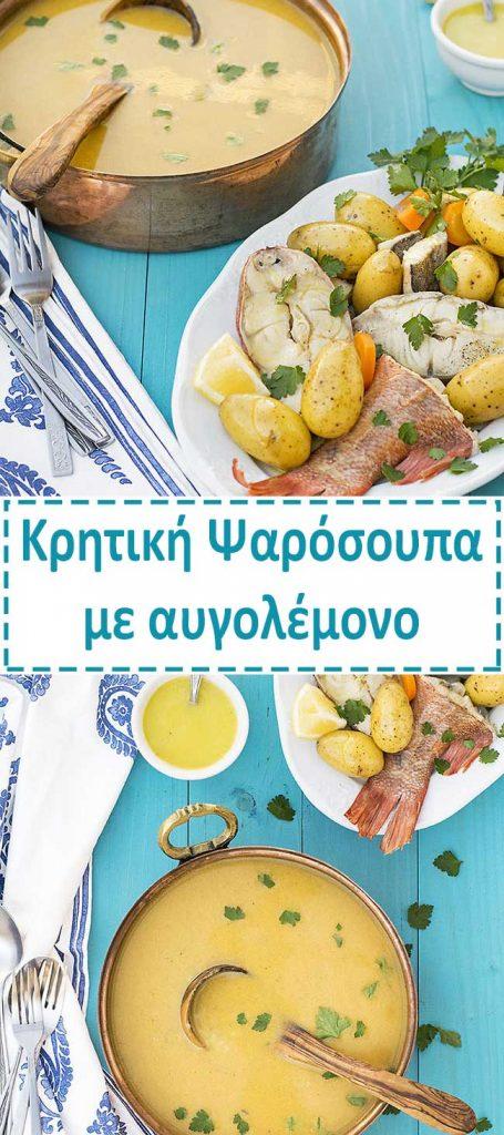 ψαρόσουπα με κοκκινόψαρο και αυγολέμονο