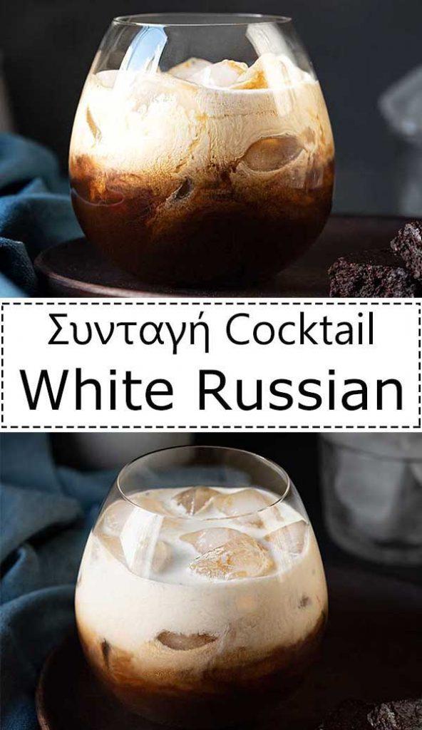 white russian πίντερεστ
