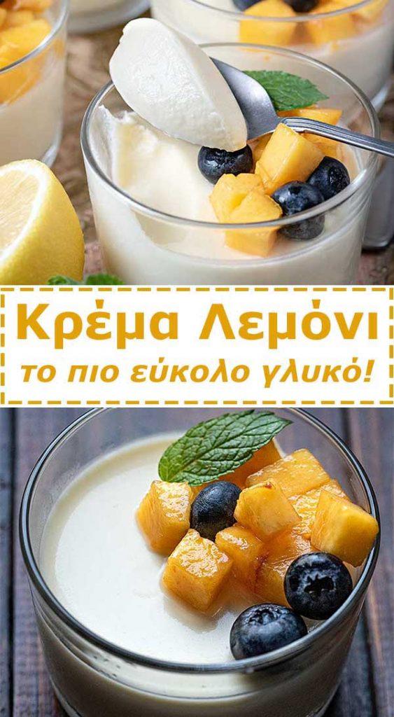 κρέμα λεμόνι pinterest